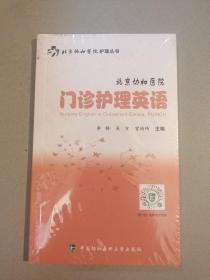 北京协和医院门诊护理英语