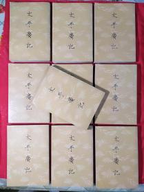 太平广记(全十册、1961年版)