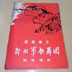 越南南方解放军歌舞团访华演出