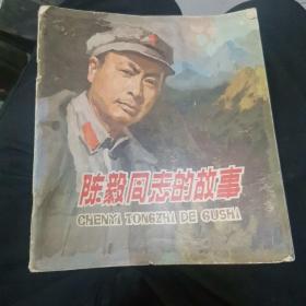 陈毅同志的故事
