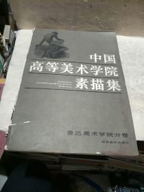 中国高等美术学院素描集(鲁迅美术学院分卷)