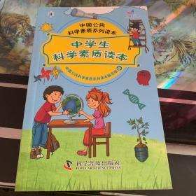 中国公民科学素质系列读本-中学生科学素质读本.