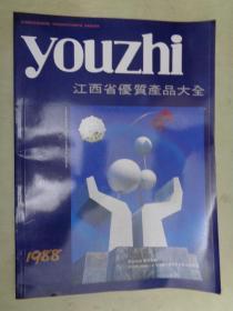 江西省优质产品大全 1988(展现了江西的酒、茶等优质产品画册)