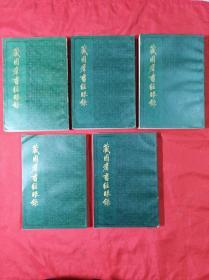 藏园群书经眼录(全五卷,1983年1版1印)