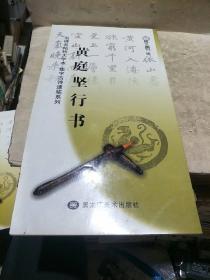 名碑名帖特大字本·集字古诗速临系列:黄庭坚行书