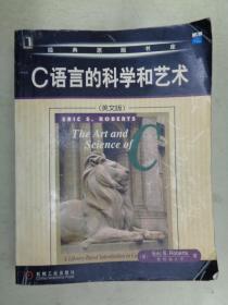 C语言的科学和艺术