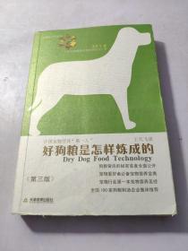 王天飞谈好狗粮是怎样炼成的