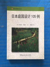 日本庭园设计105例 没有写画