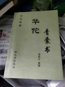 华佗青囊书 汉代秘方共13卷825个方药用法 共211页