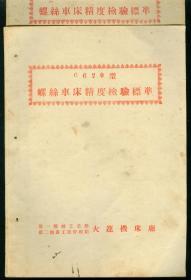 16开57年C620型螺丝车床精度检验标准(大连机床厂)2册