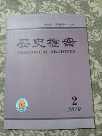 历史档案(2019.2)总第154期
