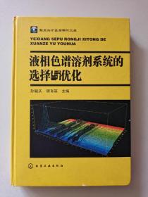 液相色谱溶剂系统的选择与优化