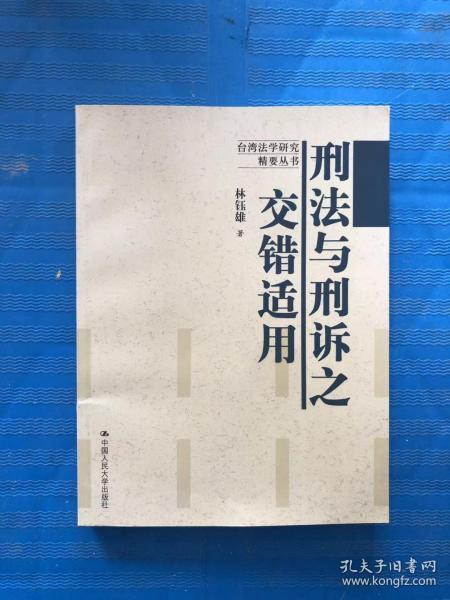台湾法学研究精要丛书:刑法与刑诉之交错适用 没有写画