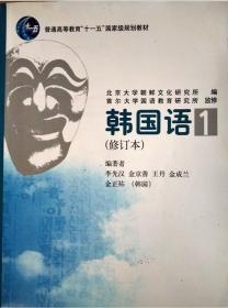 普通高等教育十一五国家级规划教材:韩国语1(修订本)