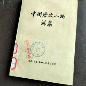 中国历史人物论集