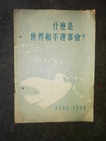 1954年中国保卫和平杂志社附刊   什么是世界和平理事会