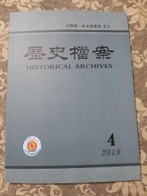 历史档案(2019.4)总第156期