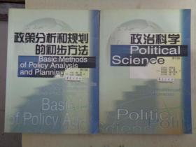 《政治科学》《政策分析和规划的初步方法》【2册合售】
