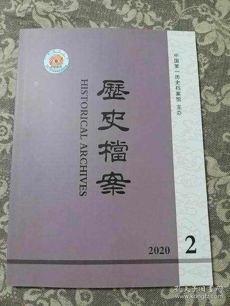 历史档案(2020.2)总第158期