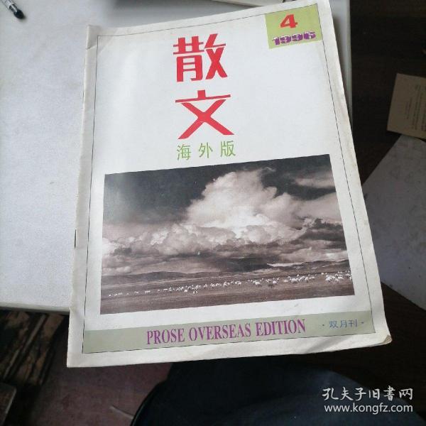 散文海外版1996一4