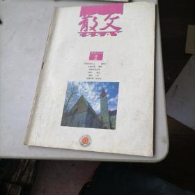 散文杂志2003一2