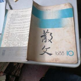 散文杂志1988一10