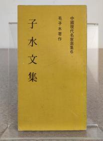 毛子水著作《子水文集》中国现代名家选集6,王云五著,进学书局 1970年初版