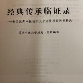 全国优秀中医临床人才研修项目医案精选:经典传承临证录
