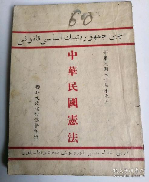 民国旧书中华民国宪法,维吾尔文新疆迪化版(民4)