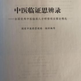 中医临证思辨录
