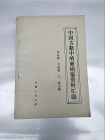 中国古籍中的柬埔寨资料汇编