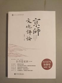 京师文化评论 2020年秋季号 总第7期