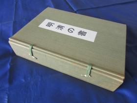 匠尤★1976年《明清の书》精装1函2册全,大16开本,日本书艺院印行私藏品不错。