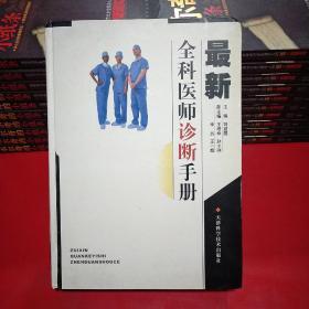 最新全科医师诊断手册