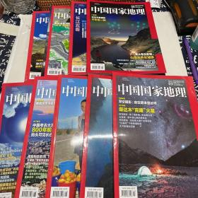 中国国家地理2019年(3-7+9-12)9册合售