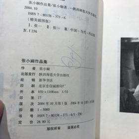 张小娴作品集—精美插图版