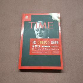 读《时代》周刊学英文:美国•国际:双语译林
