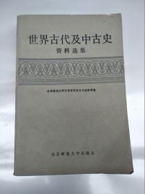 世界古代及中古史资料选集