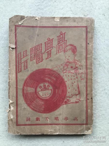 4731民国版 《高亭唱片》