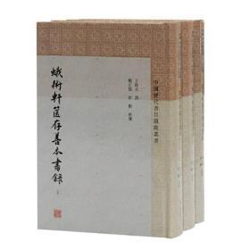 蛾术轩箧存善本书录(全三册)(中国历代书目题跋丛书)