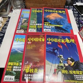 中国国家地理(2006年(1.5.8.11)+2册附刊 6册合售