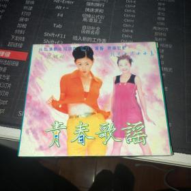 CD:青春歌谣 3