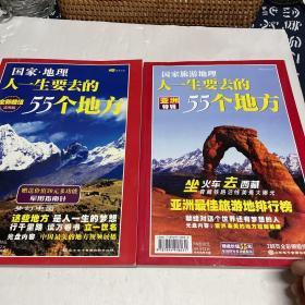 国家旅游地理 人一生要去的55个地方全新超值+人一生要去的55个地方 2册和售
