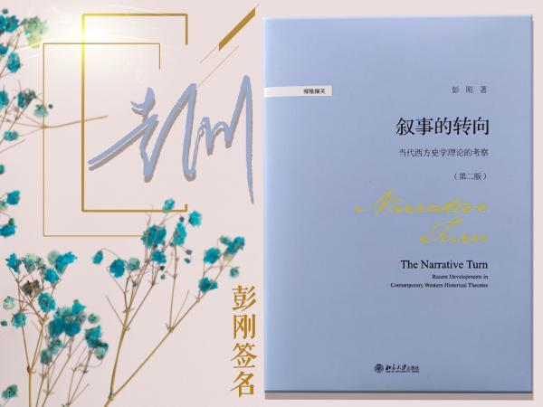 彭刚 签名《叙事的转向:当代西方史学理论的考察(第二版)》(精装)  包邮(不含新疆、西藏)