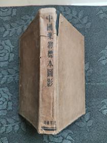 民国精装带护封《中国药物标本图影 》
