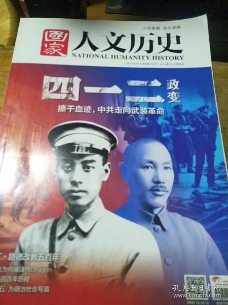国家人文历史一一四一二政变