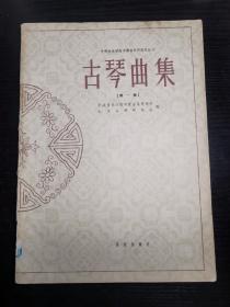 古琴曲集 第一集 62年初版