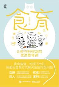食育:让孩子好好吃饭的家庭教育课9787121409042
