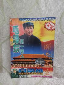 湖南文史(1998年第2期 ,牵动中美首领的间谍案、白崇禧与五个女人的悲欢恋情、周恩来与张学良首次延安会晤内幕 等)