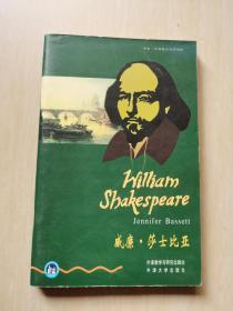 威廉莎士比亚(书虫.牛津英汉对照读物)
